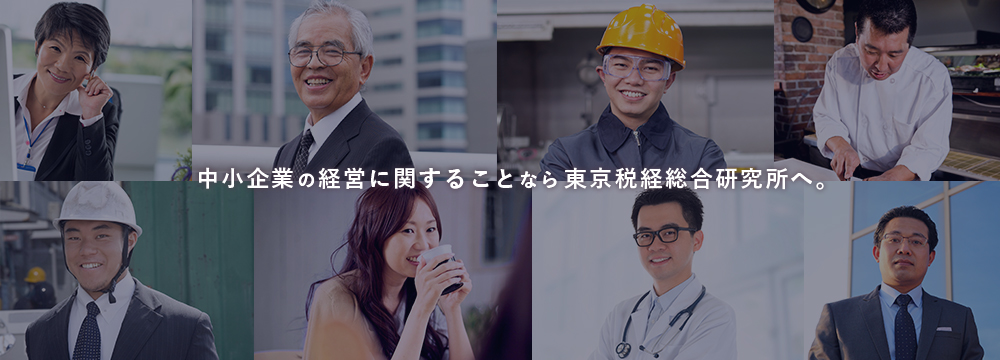 中小企業の経営のことなら東京税経総合研究所へ